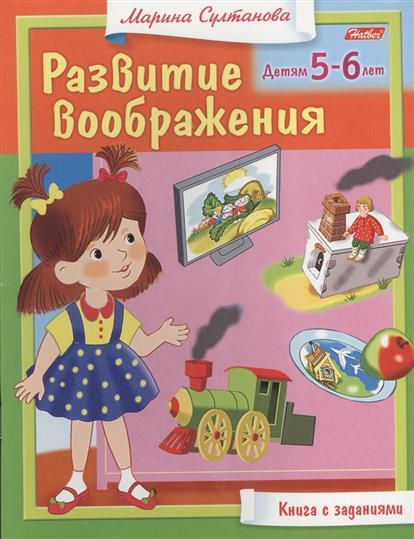 Развитие воображения. Детям 5-6 лет. Книга с заданиями