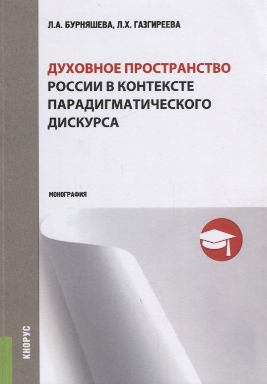 Бурняшева Л., Газгиреева Л. Духовное пространство России в контексте парадигматического дискурса