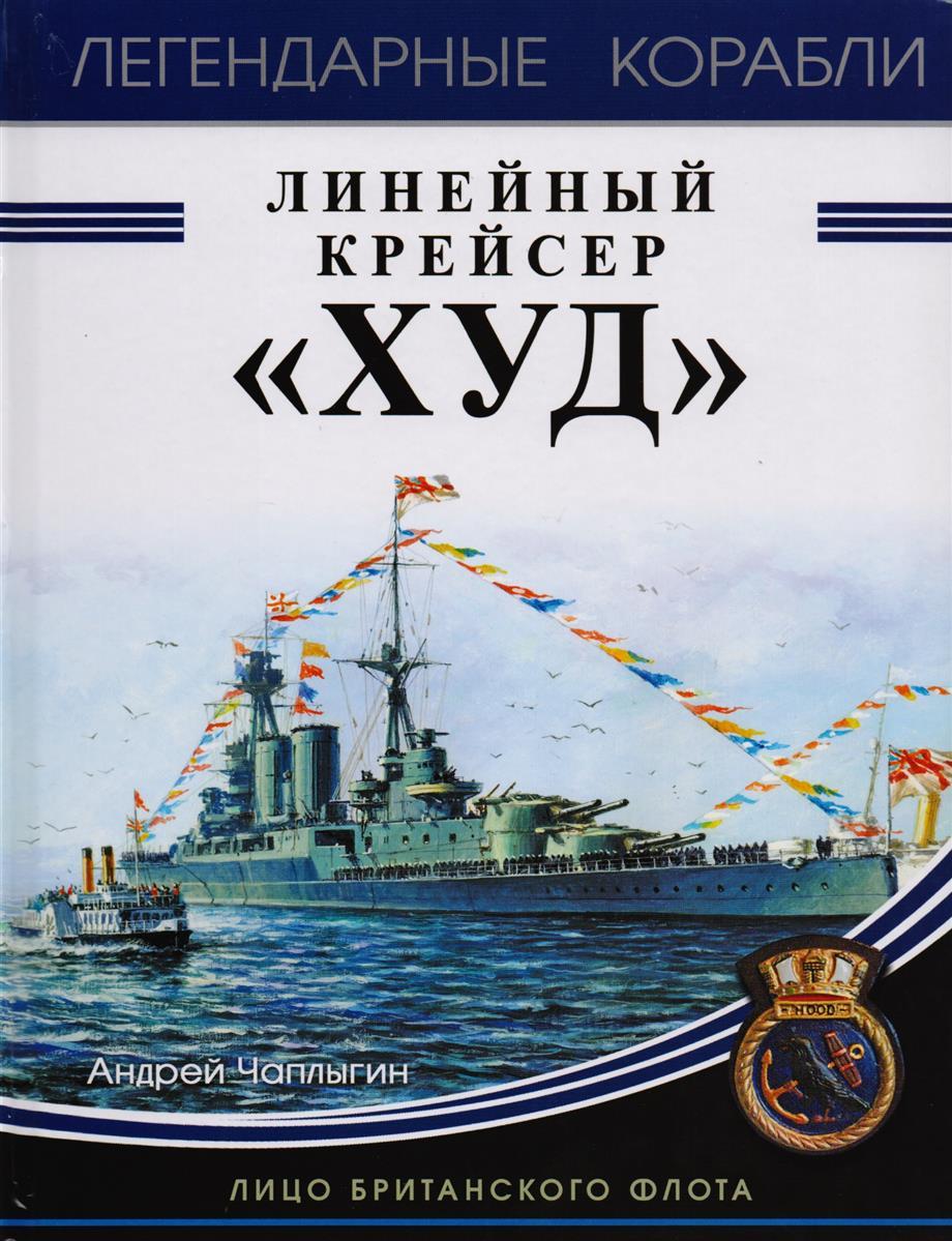 Чаплыгин А. Линейный крейсер Худ. Лицо британского флота платонов а линейные силы советского флота isbn 9785990916357