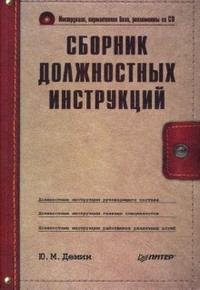Сборник должностных инструкций
