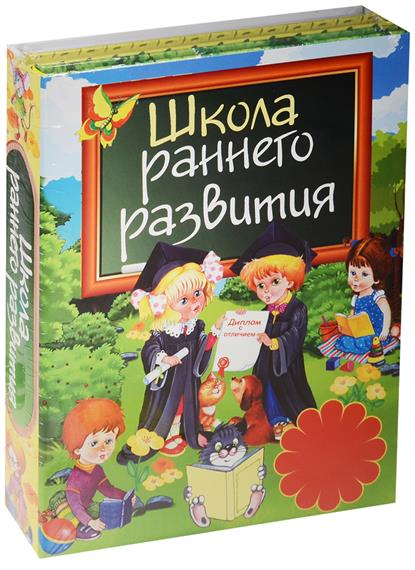 Школа раннего развития (комплект из 3-х книг) иддк комплект из 3 аудиокниг школа русская классика