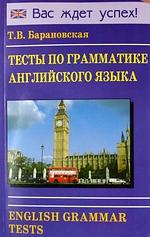 Барановская Т. Тесты по грамматике англ. языка