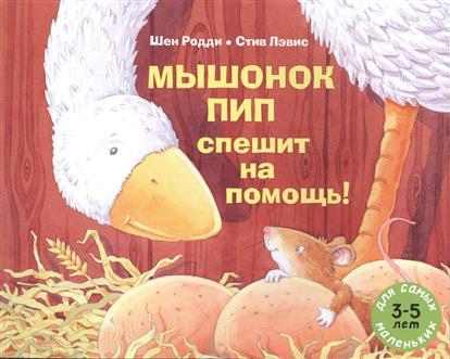 Родди Ш. Мышонок Пип спешит на помощь. 3-5 лет ISBN: 9785000410738 махаон пёс спешит на помощь