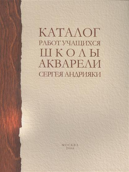 Каталог работ учащихся школы акварели Сергея Андрияки