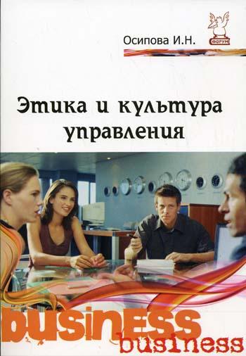 Этика и культура управления Учеб. пос.