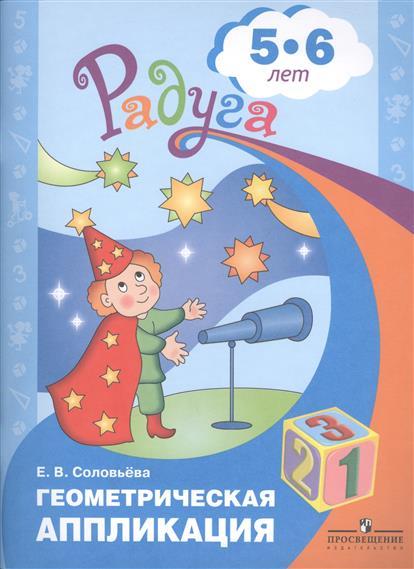 Соловьева Е. Геометрическая аппликация. Пособие для детей 5-6 лет тренируем пальчики пособие для детей 5 6 лет
