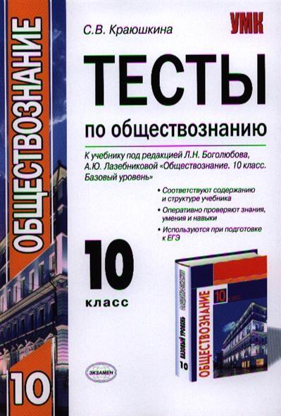 10 уровень базовый учебник обществознание фгос класс