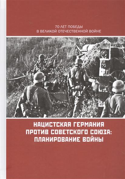 Золотарев В. (ред.) Нацистская Германия против Советского Союза: Планирование войны