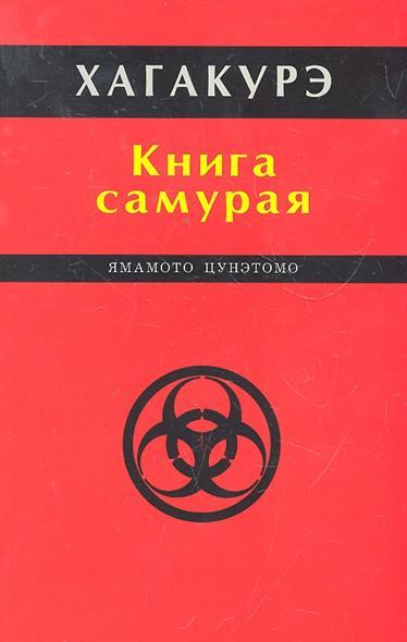 Книга самурая Хагакурэ