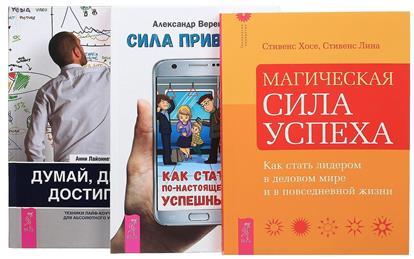 Сила привычек+Думай,делай,достигай+Магическая сила успеха (комплект из 3 книг)
