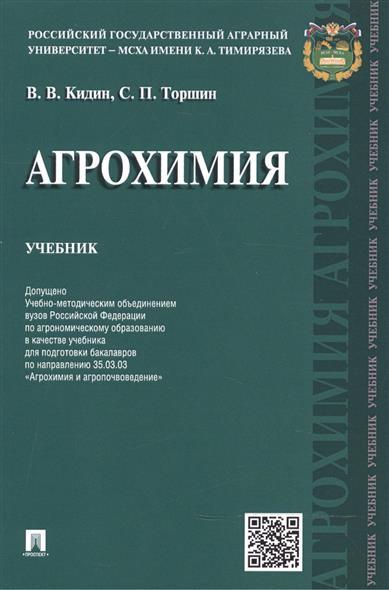 Кидин В., Торшин С. Агрохимия: Учебник