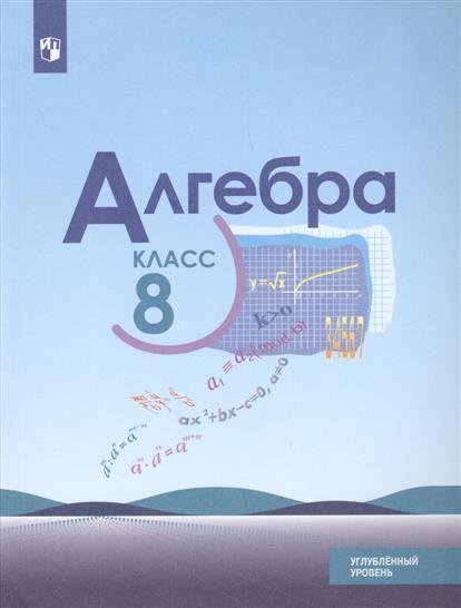 Макарычев Ю. Алгебра. 8 класс. Учебное пособие для общеобразовательных организаций. Углубленный уровень