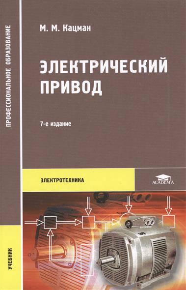 Электрический привод. Учебник. 7-е издание, стереотипное
