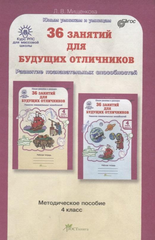 Мищенкова Л. 36 занятий для будущих отличников. Методическое пособие. 4 класс