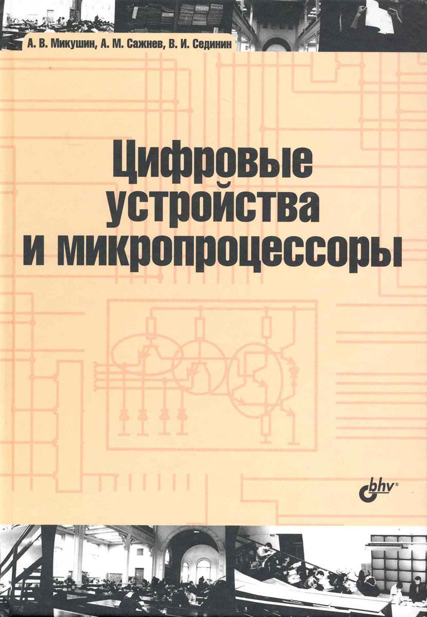 Микушин А., Сажнев А. и др. Цифровые устройства и микропроцессоры