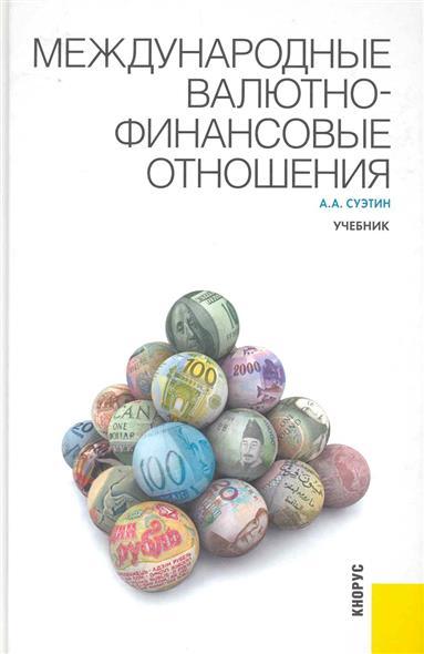 Международные валютно-финансовые отношения Учебн.