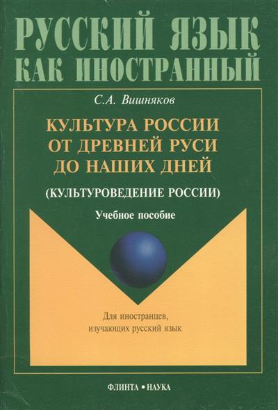 Культура России от Древней Руси до наших дней