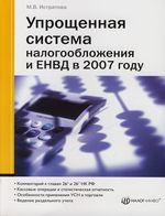 Упрощенная система налогооблож. и ЕНВД в 2007 году