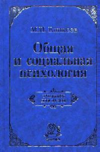 Еникеев М. Общая и социальная психология Учебник