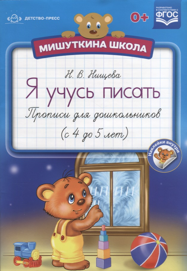 Нищева Н. Я учусь писать. Прописи для дошкольников (с 4 до 5 лет) наталия нищева я учусь читать тетрадка играйка наклейки