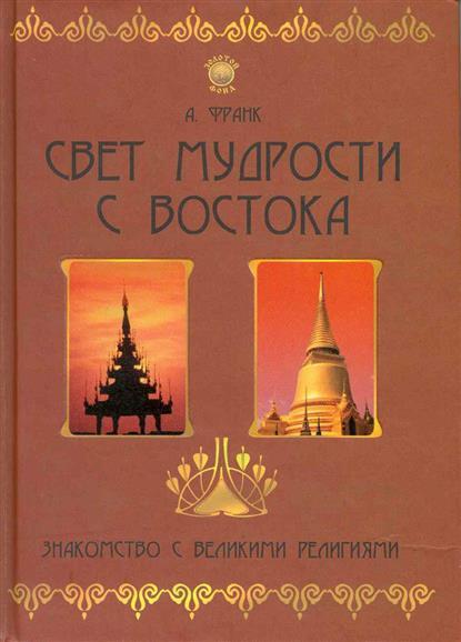 Свет мудрости с Востока