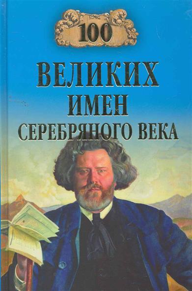 Рыжов К. 100 великих имен Серебряного Века