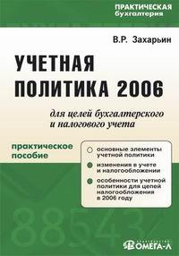 Захарьин В. Учетная политика 2006 для целей бух. и налог. учета