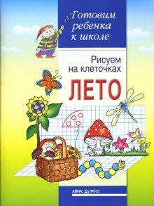 Рисуем по клеточкам Лето Для детей 5-6 лет