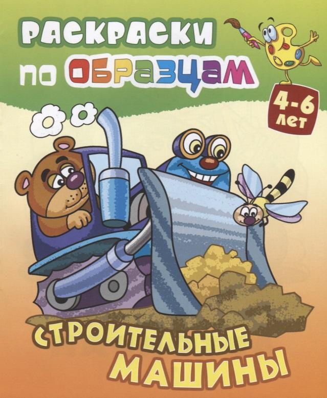 Чайчук В., Чайчук А. (худ.) Строительные машины. Раскраски по образцам. 4-6 лет