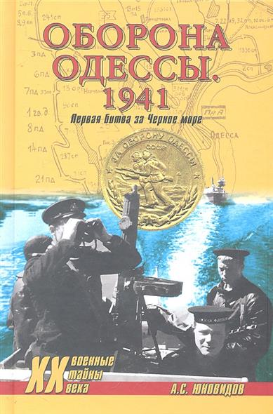 Юновидов А. Оборона Одессы 1941… книги эксмо оборона крыма 1941 г прорыв манштейна