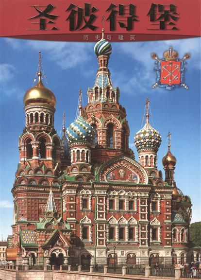Санкт-Петербург. История и архитектура. Альбом (на китайском языке)