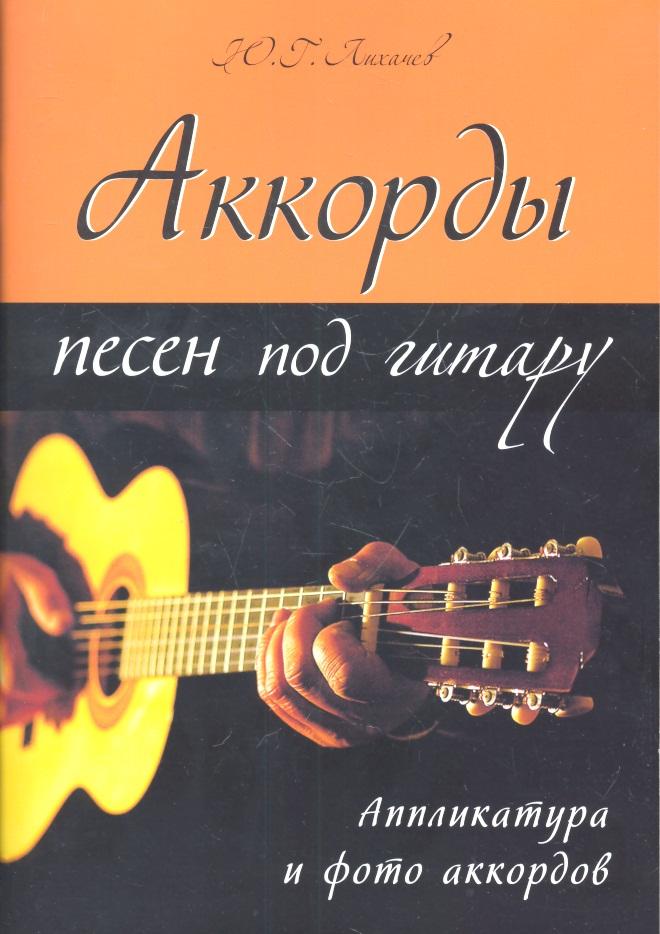 Лихачев Ю. Аккорды песен под . Аппликатура и фото аккордов