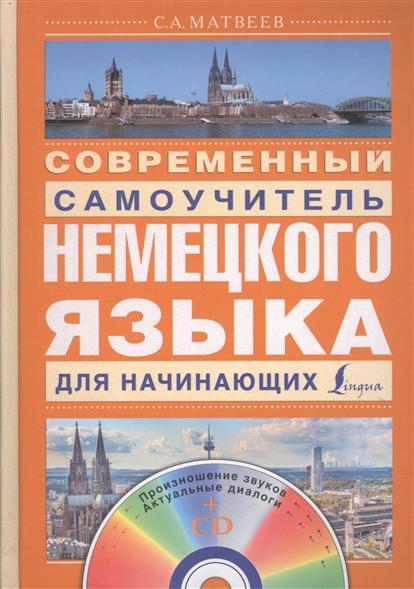 Матвеев С. Современный самоучитель немецкого языка для начинающих матвеев с самоучитель испанского языка для начинающих cd