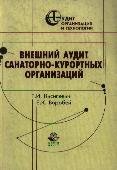 Кисилевич Т.: Внешний аудит санаторно-курортных организаций