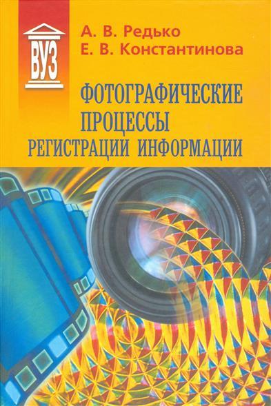 Фотографические процессы регистрации информации. Учебное пособие для вузов
