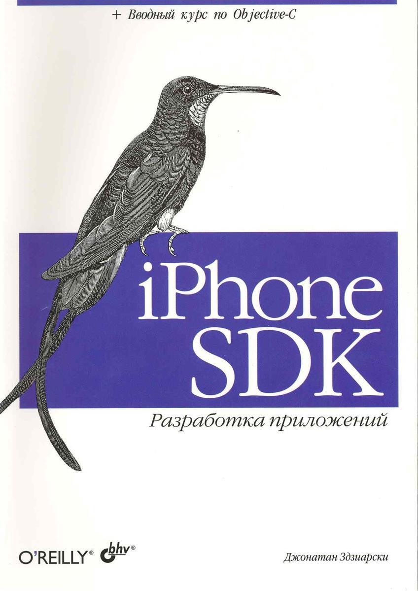 Здзиарски Дж. IPhone SDK Разработка приложений баклин дж профессиональное программирование приложений для iphone и ipad