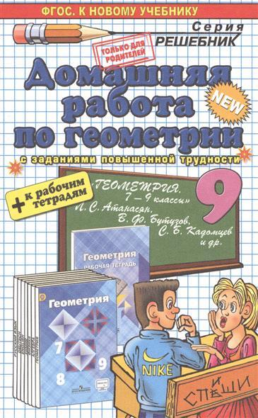 Домашняя работа по по геометрии за 9 класс. С задачами повышенной трудности. К учебнику Л.С. Атанасян, В.Ф. Бутузова, С.Б. Кадомцева