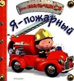 Я - пожарный