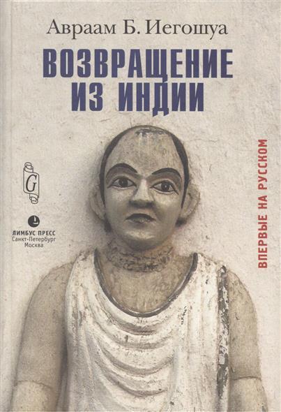 Иегошуа А. Возвращение из Индии янг сьюзен программа возвращение