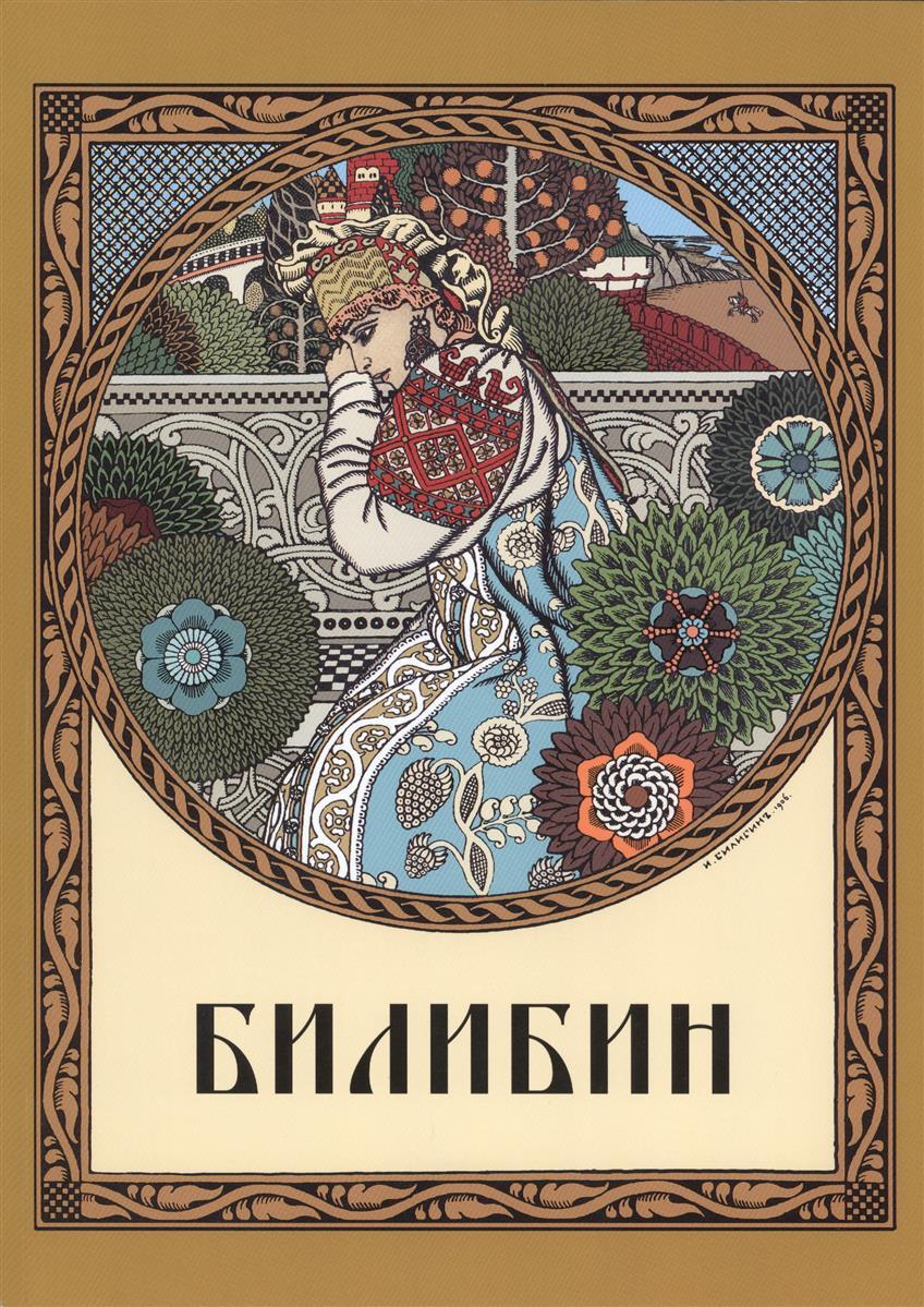 Иван Яковлевич Билибин. 1876-1942. Живопись, книжная станковая графика, театрально-декорационное искусство