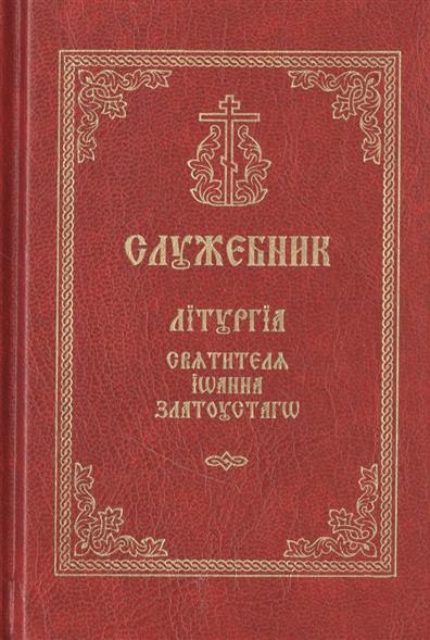Служебник. Литургия святителя Иоанна Златоустаго (церковно-славянский шрифт) служебник на церковно славянском языке
