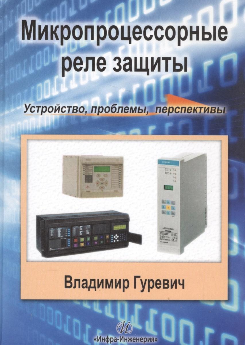 Гуревич В. Микропроцессорные реле защиты. Устройство, проблемы, перспективы