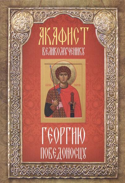 Акафист великомученику Георгию Победоносцу