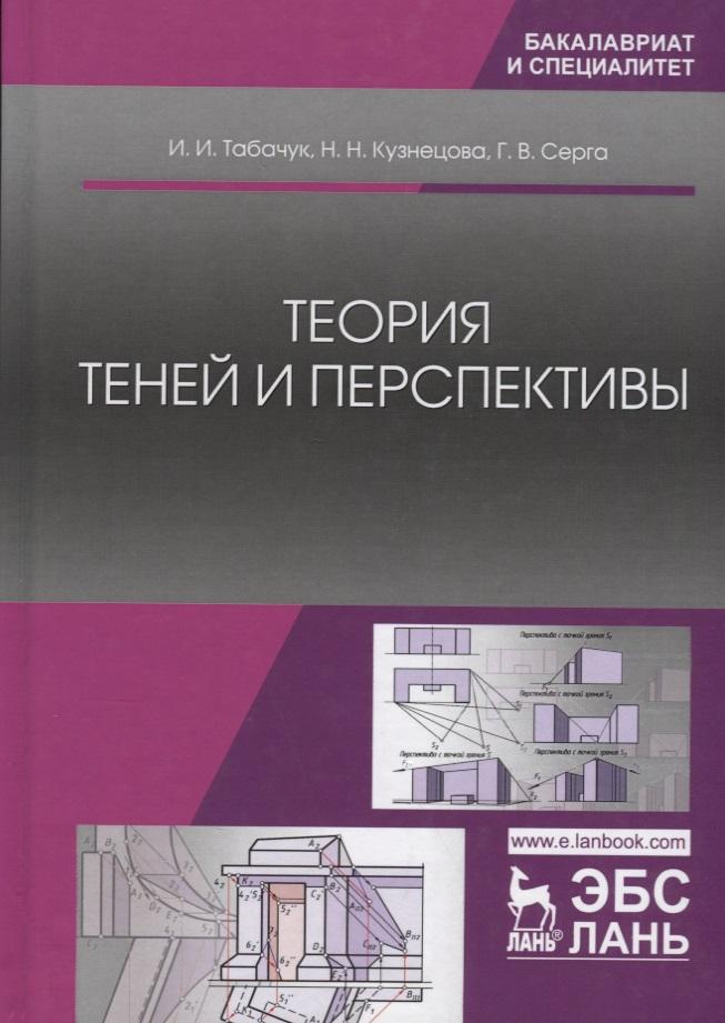Табачук И., Кузнецова Н., Серга Г. Теория теней и перспективы. Учебник
