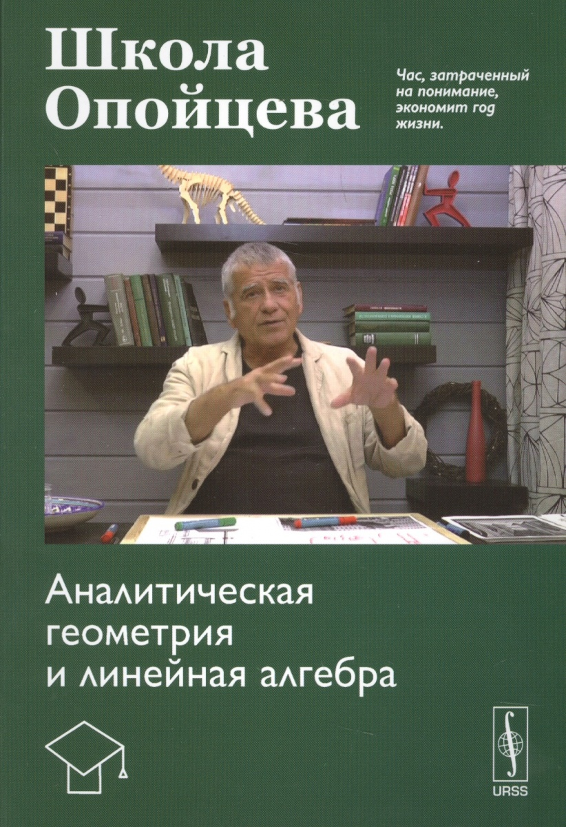 Опойцев В. Школа Опойцева. Аналитическая геометрия и линейная алгебра в р ахметгалиева математика линейная алгебра