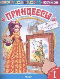 Суперраскраска Принцессы Елизавета корсунова о илл принцессы и королевы суперраскраска