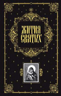 Дестунис С. Жития святых