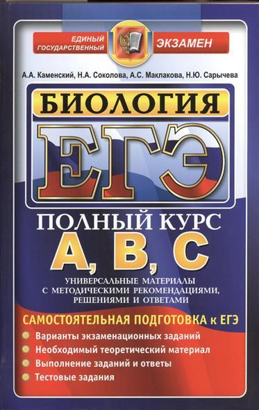 ЕГЭ Биология: Самостоятельная подготовка к ЕГЭ. Издание четвертое, переработанное и дополненное