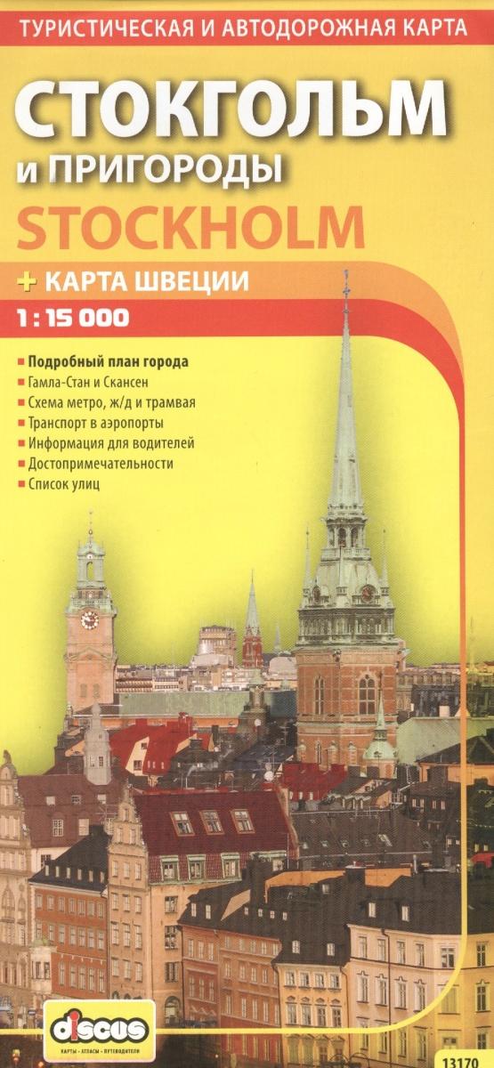 Стокгольм и пригороды + карта Швеции. Туристическая и автодорожная карта. 1:15 000 от Читай-город
