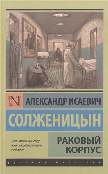 Солженицын А. Раковый корпус издательство аст раковый корпус